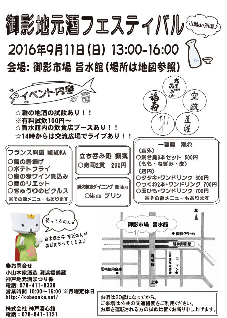 (2016.9.11)御影地元酒フェスティバル
