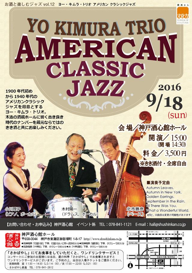(2016.9.18)アメリカンクラシックジャズを酒蔵ホールで|終了いたしました