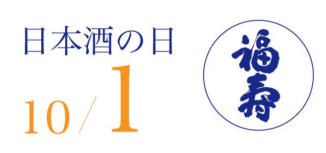 日本酒の日に神戸酒心館で日本酒三昧。