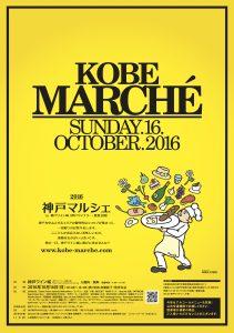 KOBE MARCHE 2016 に福寿も参加します