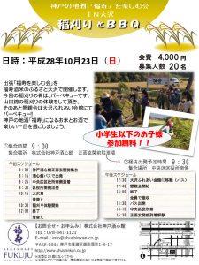 (2016.10.23)稲刈りとBBQ