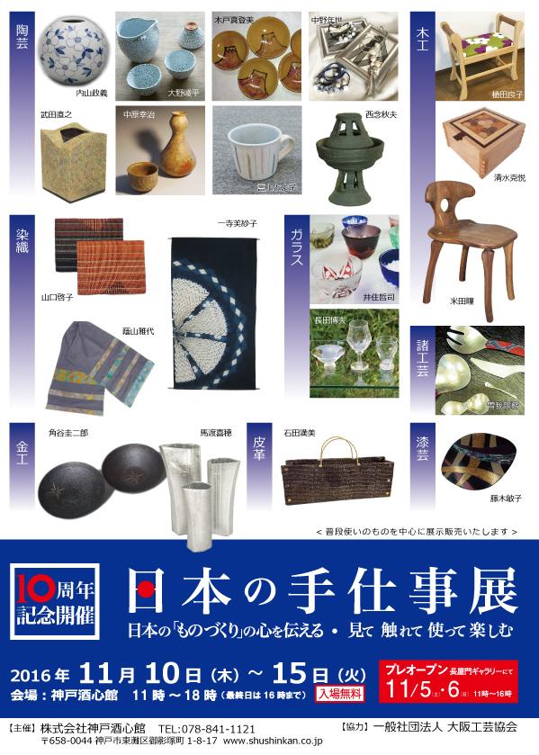 日本の手仕事展を開催いたします|終了いたしました