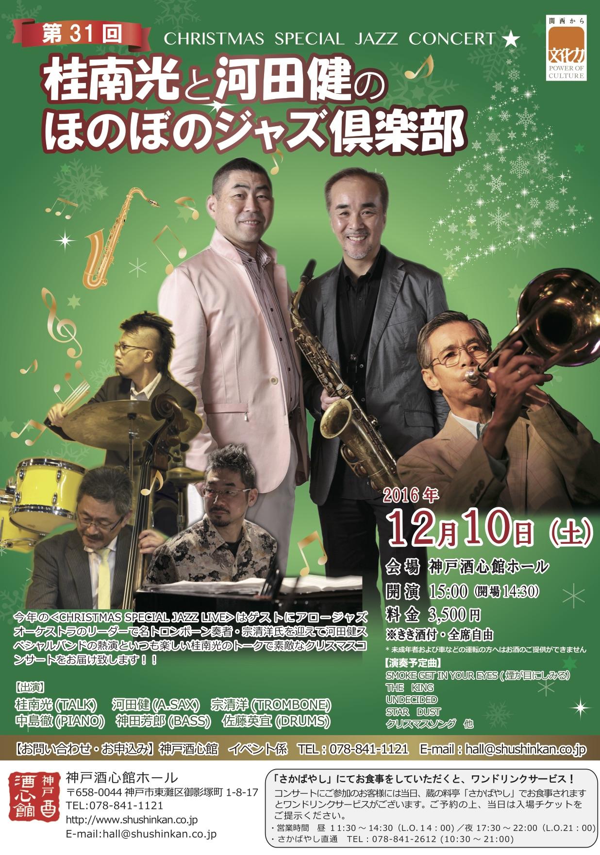 第31回 桂南光と河田健のほのぼのジャズ倶楽部|終了いたしました