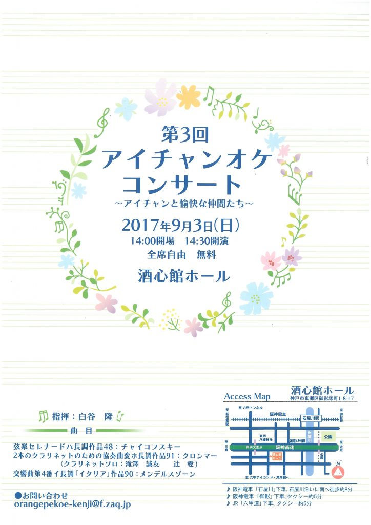 (貸ホール)第3回アイチャンオケコンサート @ 酒心館ホール | 神戸市 | 兵庫県 | 日本