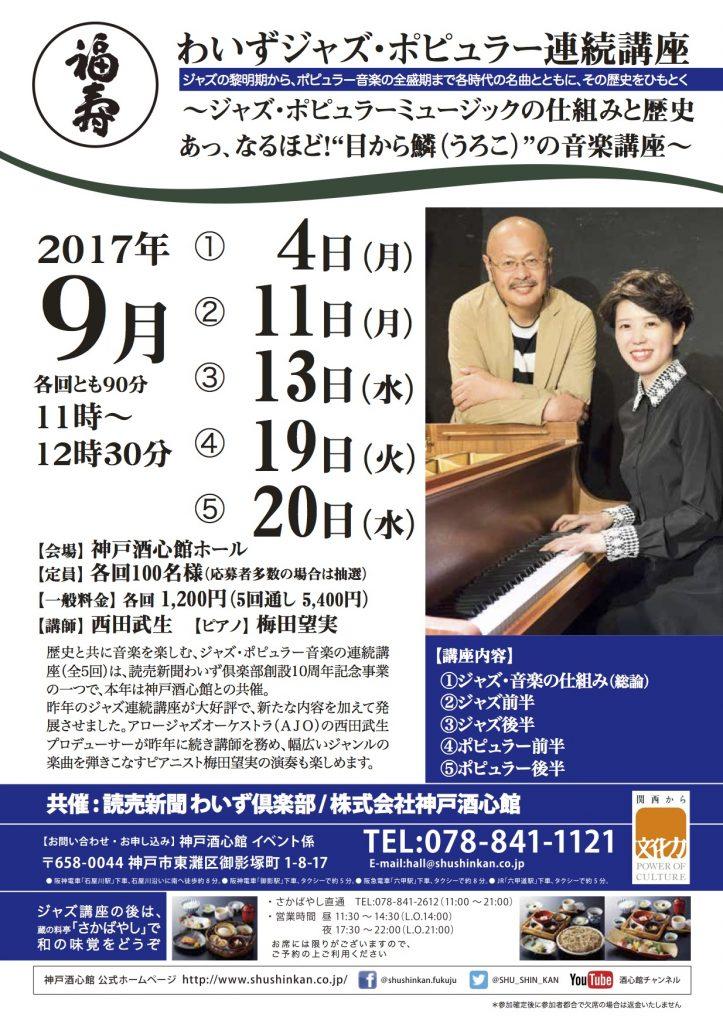 わいずジャズ・ポピュラー連続講座  第1回 ジャズ・音楽の仕組み(総論) @ 酒心館ホール | 神戸市 | 兵庫県 | 日本