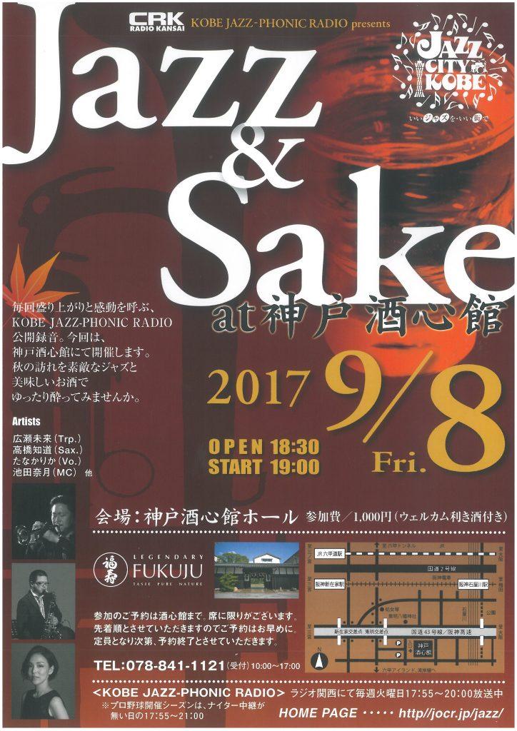 (貸ホール)Jazz & Sake at 神戸酒心館 @ 酒心館ホール | 神戸市 | 兵庫県 | 日本
