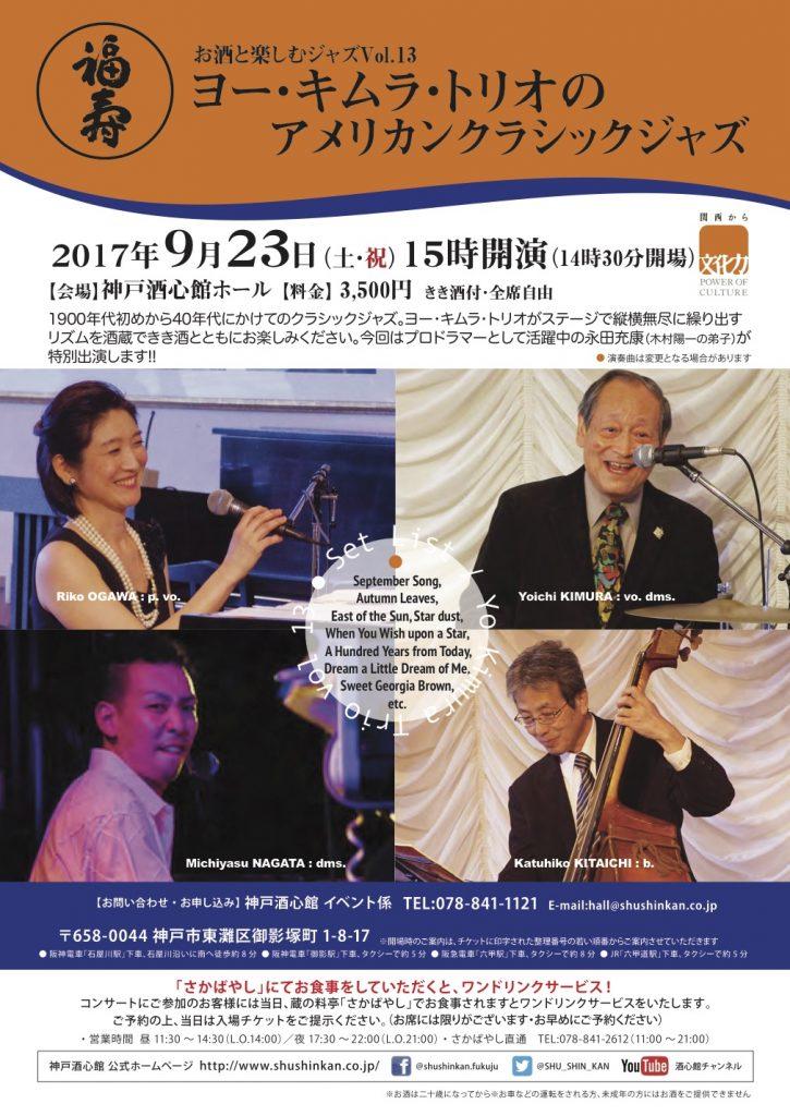 ヨー・キムラ・トリオのアメリカンクラシックジャズ Vol.13 @ 酒心館ホール | 神戸市 | 兵庫県 | 日本