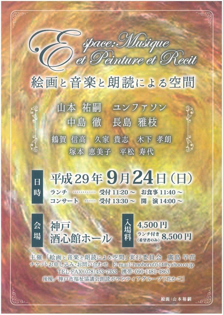 (貸ホール)絵画と音楽と朗読による空間 @ 酒心館ホール | 神戸市 | 兵庫県 | 日本
