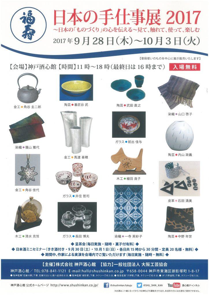 日本の手仕事展 @ 神戸酒心館ホール、ギャラリー | 神戸市 | 兵庫県 | 日本