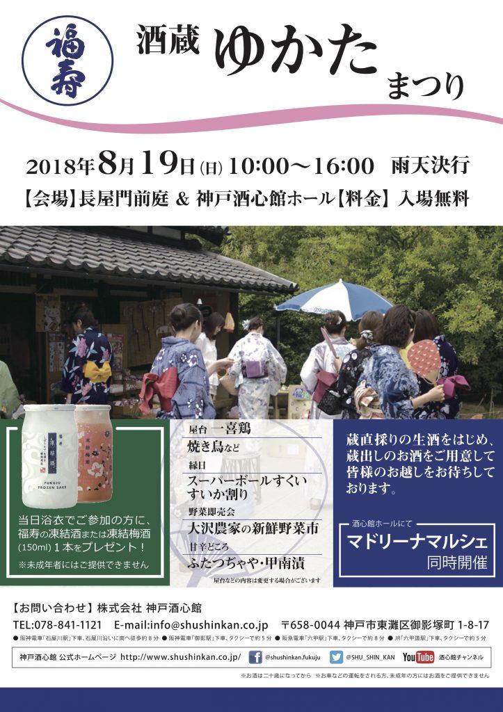 2018_Yukata2018DS