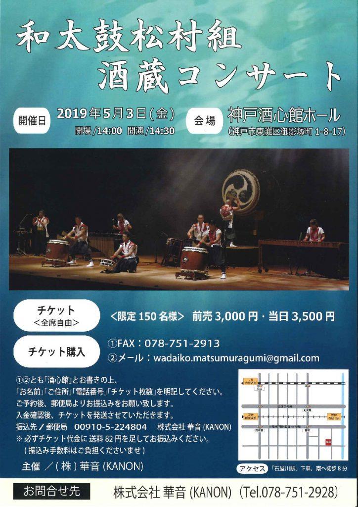 20190503_和太鼓松村組