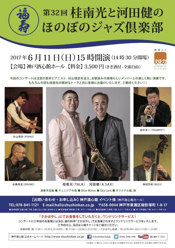 第32回 桂南光と河田健のほのぼのジャズ倶楽部|終了いたしました
