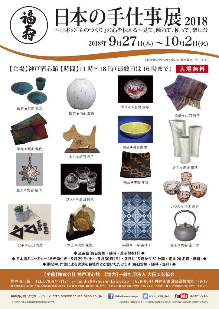 日本の手仕事展2018DS