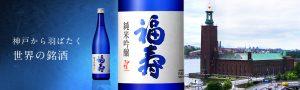 福寿 純米吟醸がノーベル賞公式行事に連続して提供されます