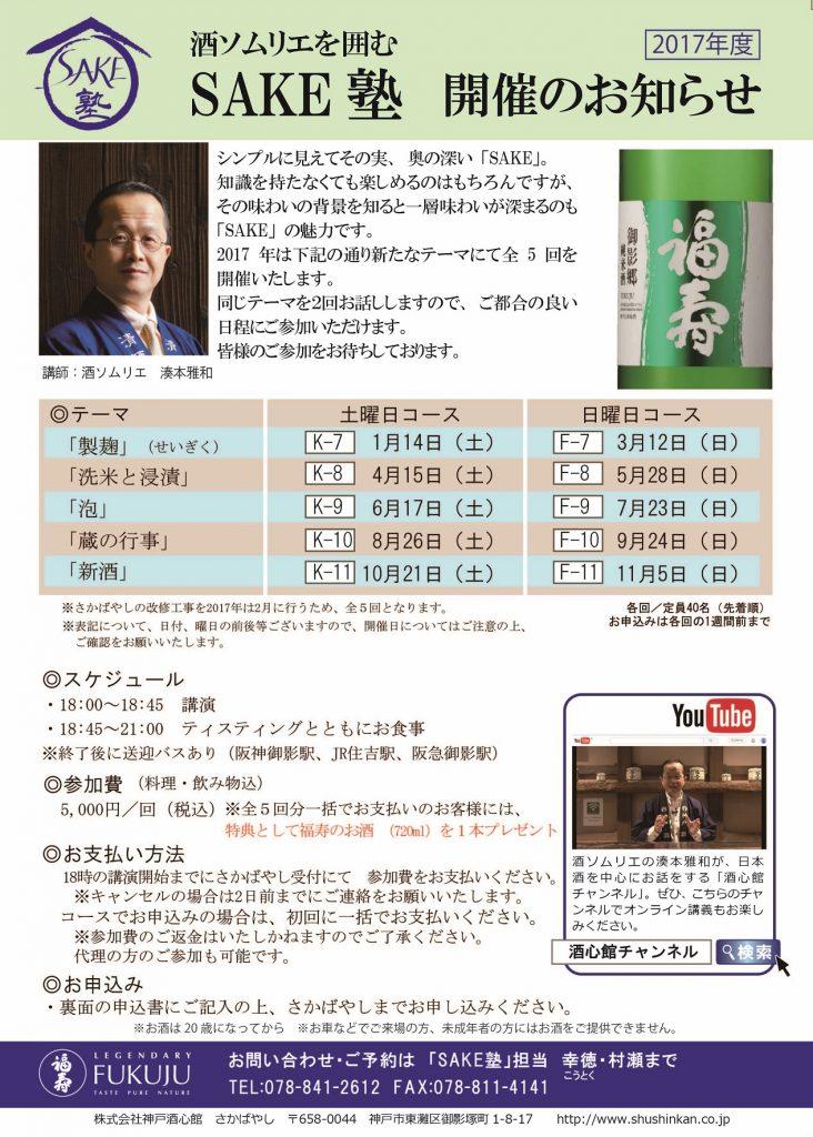 SAKE塾「洗米と浸漬」 @ 神戸酒心館 福寿蔵・さかばやし | 神戸市 | 兵庫県 | 日本