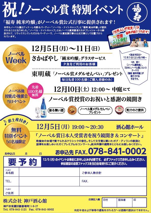 Shushinkan20161205