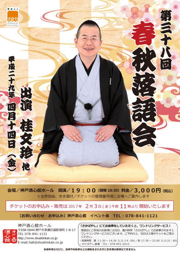 第38回春秋落語会_春 @ 神戸酒心館ホール | 神戸市 | 兵庫県 | 日本