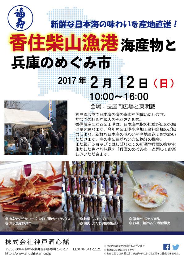 (2017.2.12)香住柴山漁港海産物と兵庫のめぐみ市