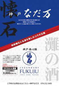 (2017.2.15)神戸なだ万×福寿/特別懐石と名酒を愉しむコラボ企画