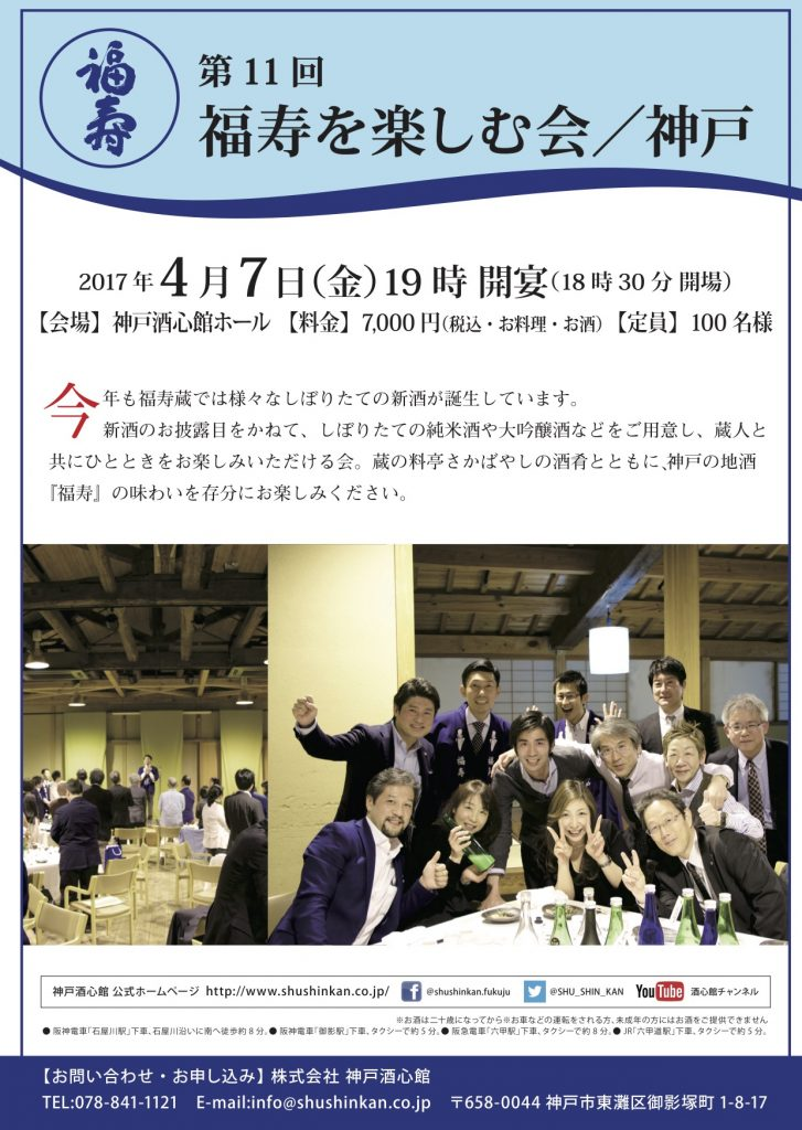 第11回 福寿を楽しむ会 神戸 @ 神戸酒心館ホール | 神戸市 | 兵庫県 | 日本