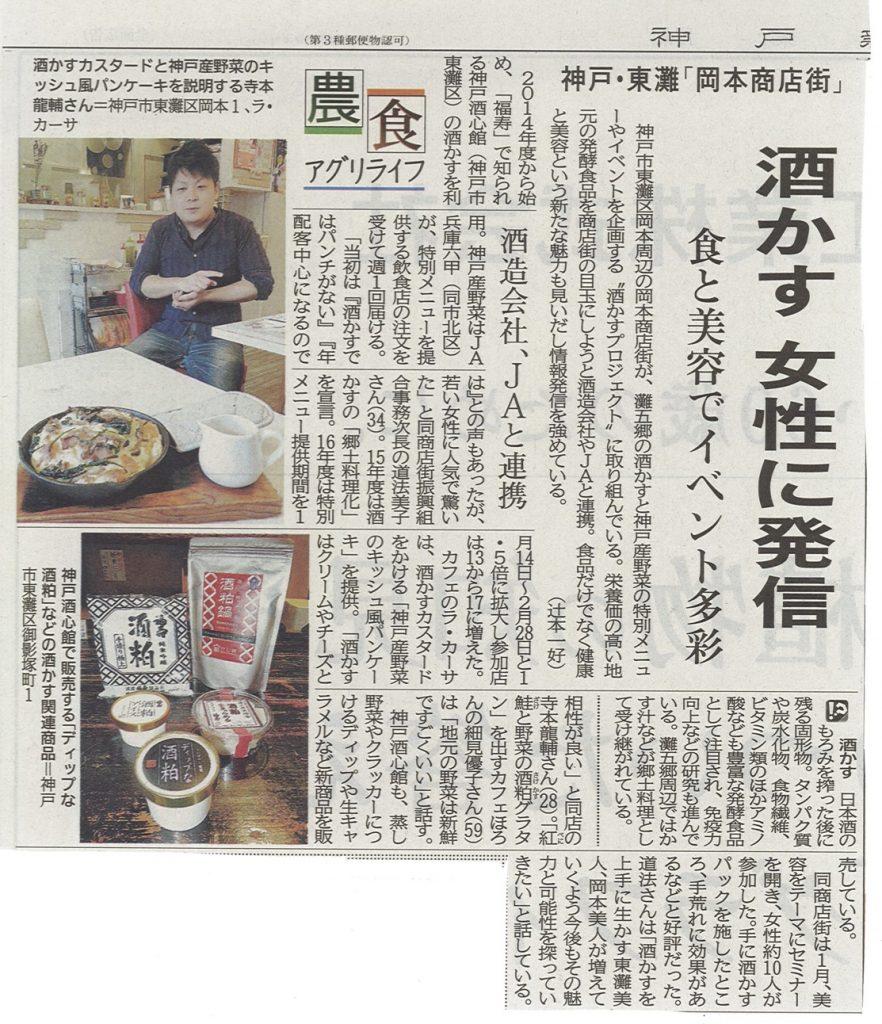 神戸新聞で福寿の酒粕が紹介されました