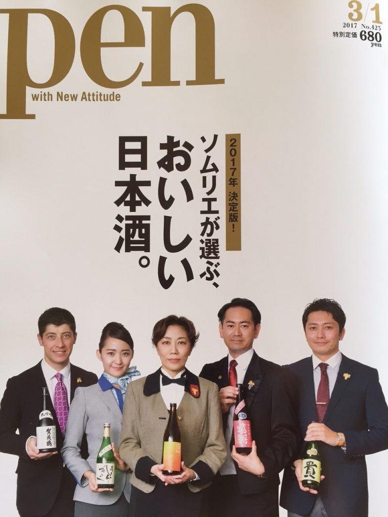 Pen, 2017.03で福寿純米大吟醸が紹介されました
