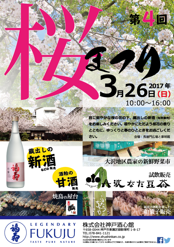 さくら祭り @ 長屋門 ・ 庭 | 神戸市 | 兵庫県 | 日本