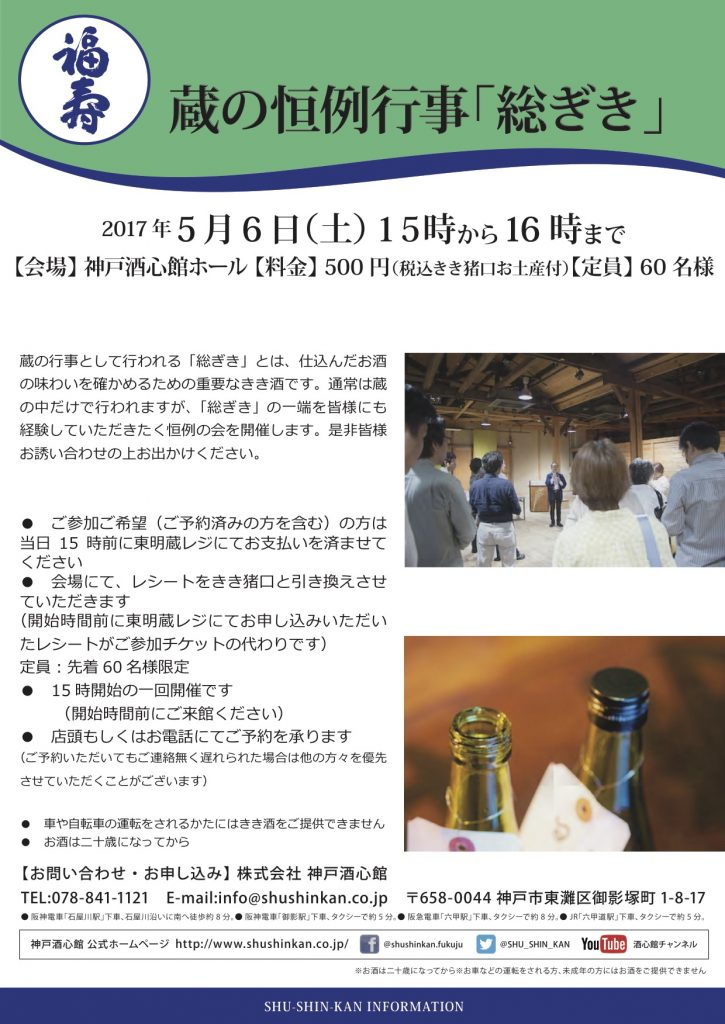 20170506_Sougiki