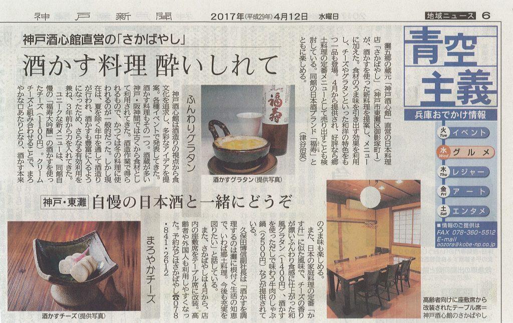 神戸新聞に掲載されました「酒かす料理」