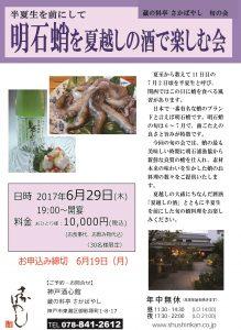 旬の会(蛸)3