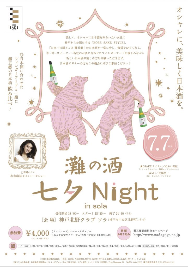 2017tanabata_night_01