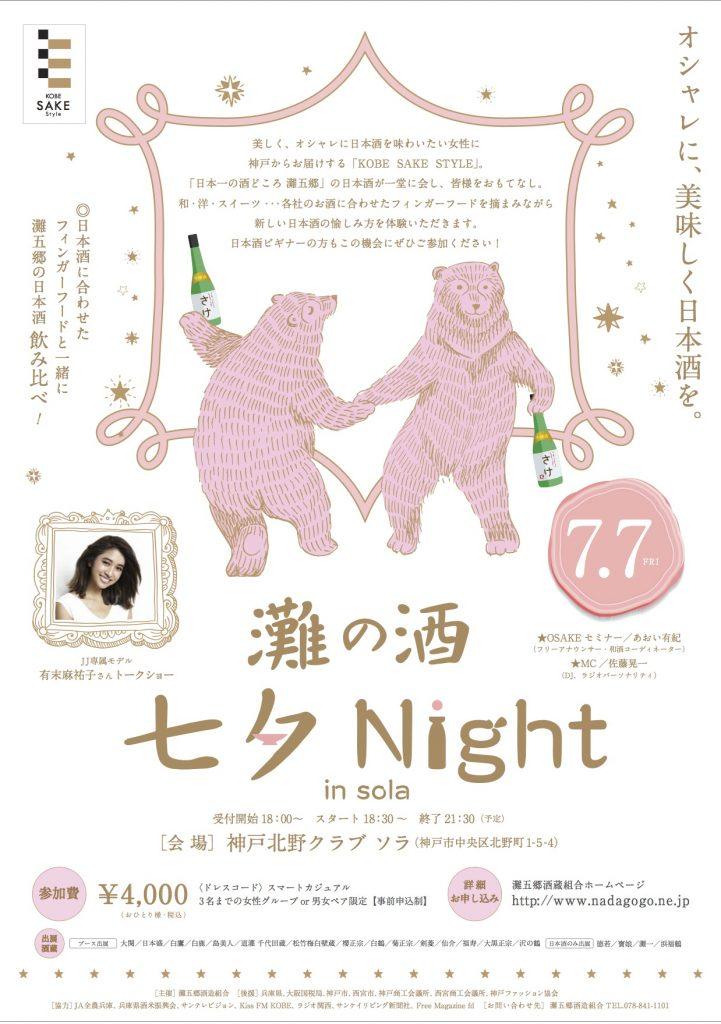 KOBE SAKE STYLE ~灘の酒 七夕 Night in sola~