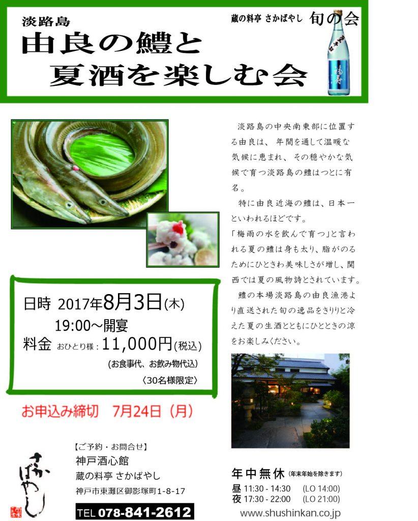 (2017.8.3)淡路島 由良の鱧と夏酒を楽しむ会