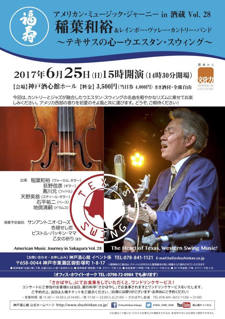 稲葉和裕&レインボー・ヴァレー・カントリー・バンド Vol. 28|終了しました