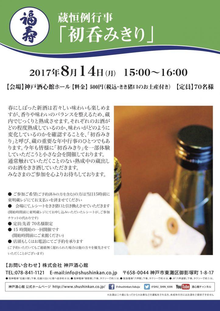 2017_HatuNomikiriF