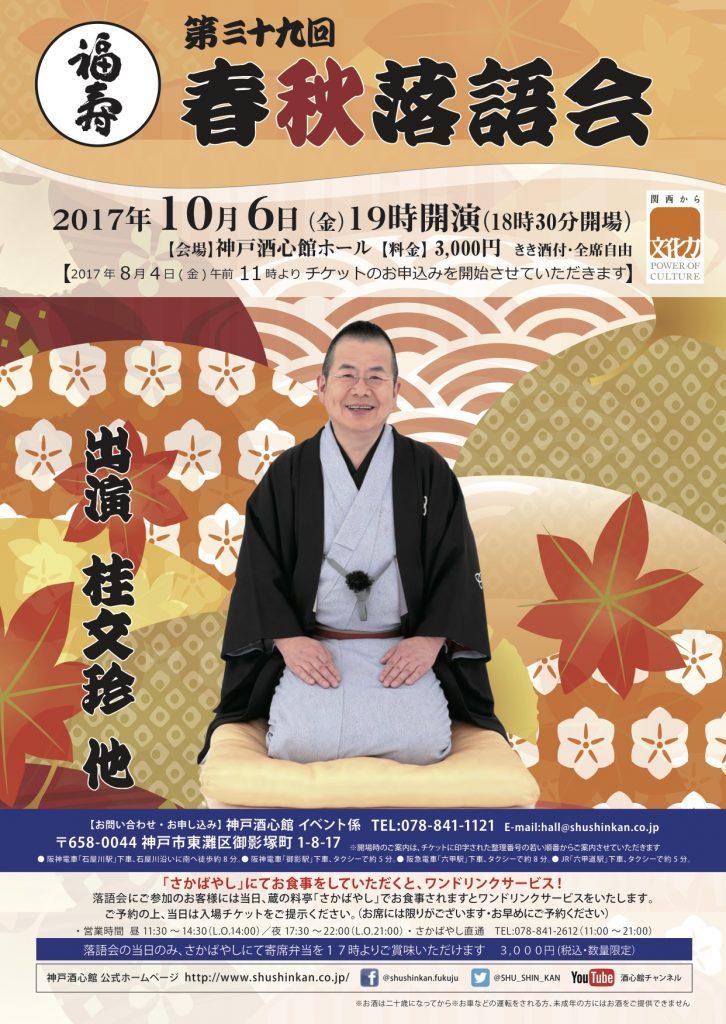2017.10.6_第39回 春秋落語会