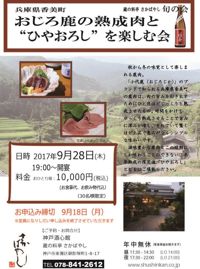 """(2017.9.28) おじろ鹿の熟成肉と""""ひやおろし""""を楽しむ会"""