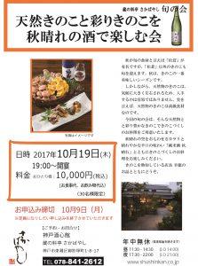 (2017.10.19) 天然きのこと秋晴れの酒できのこづくしの料理を味わう会