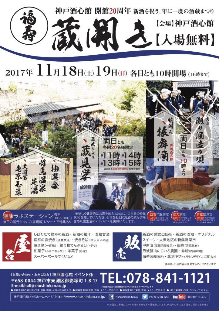 2017111819_Kurabiraki