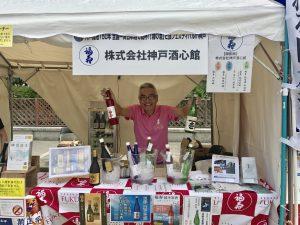 神戸開港150周年 全国一斉日本酒で乾杯 灘の酒と食フェスティバル2017in神戸