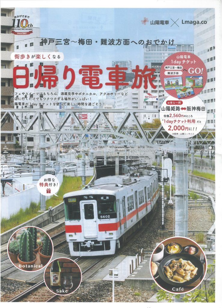 山陽電車|日帰り電車旅に掲載いただきました