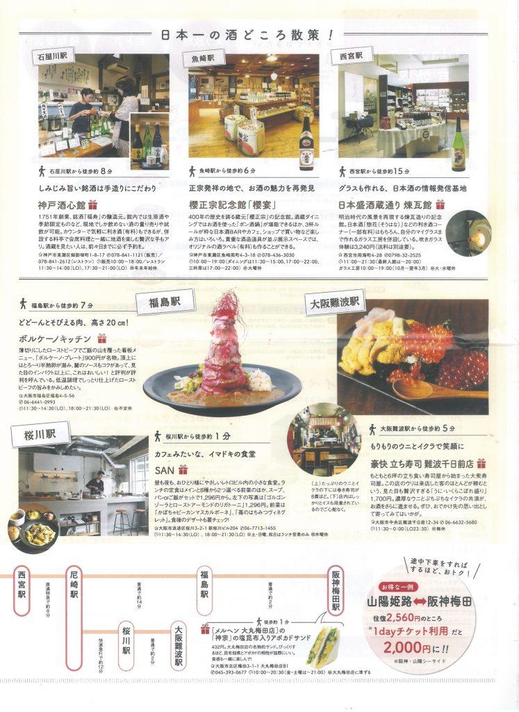 山陽電車|日帰り電車旅201710_01