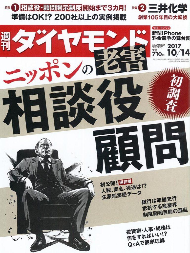 週刊ダイヤモンド-1(2017.10)