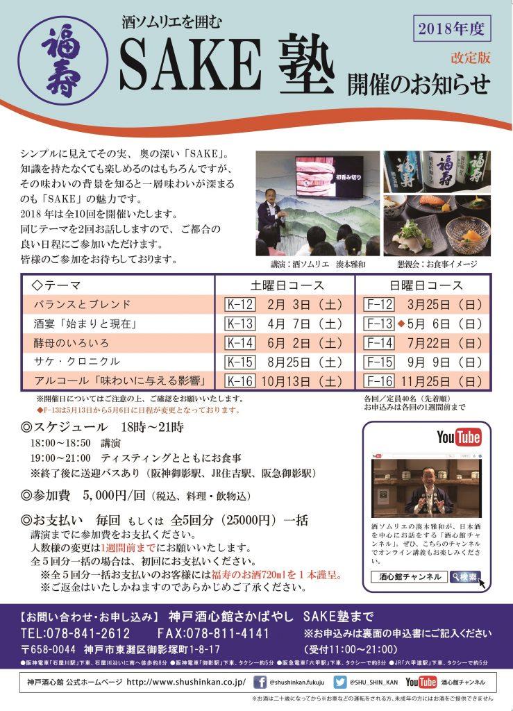 SAKE塾_表面2018v7