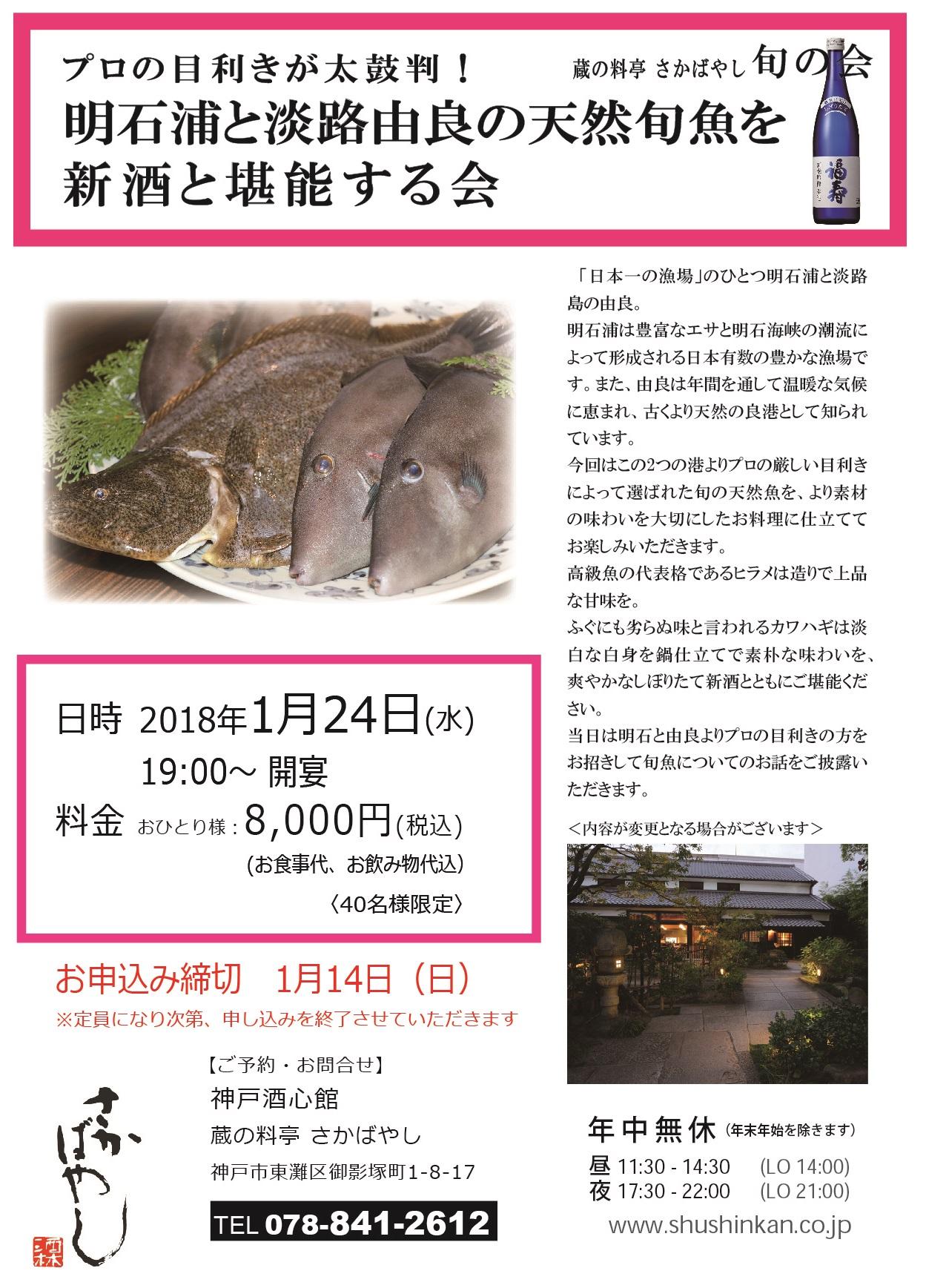 旬の会(平目皮剥)4