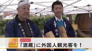 NHKニュースKOBE発にて紹介されます