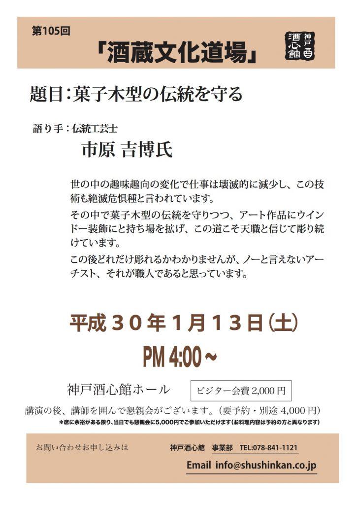 第105回酒蔵文化道場「菓子木型の伝統を守る」 @ 酒心館ホール | 神戸市 | 兵庫県 | 日本