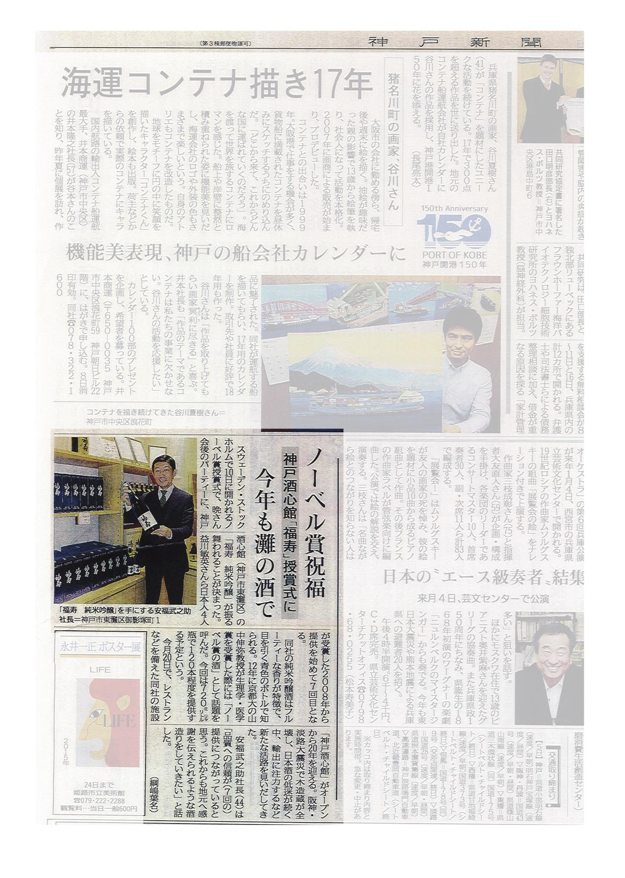 神戸新聞に掲載いただきました(20171205)