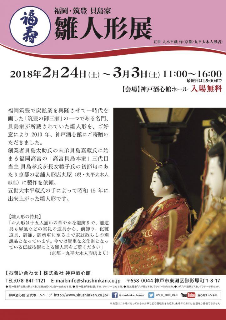 雛人形展 2018 明日より開催いたします