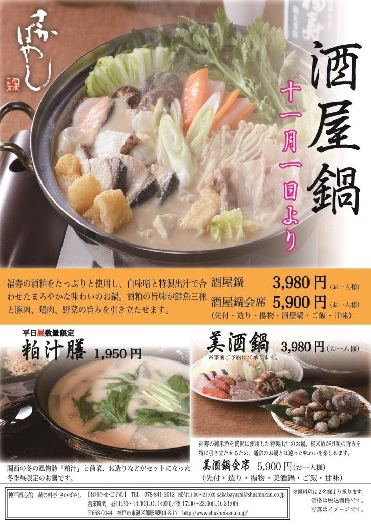 2017酒屋鍋5